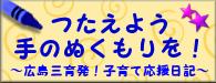 つたえよう手のぬくもりを! 広島三育発!子育て応援日記